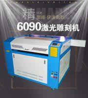 6090激光雕刻机